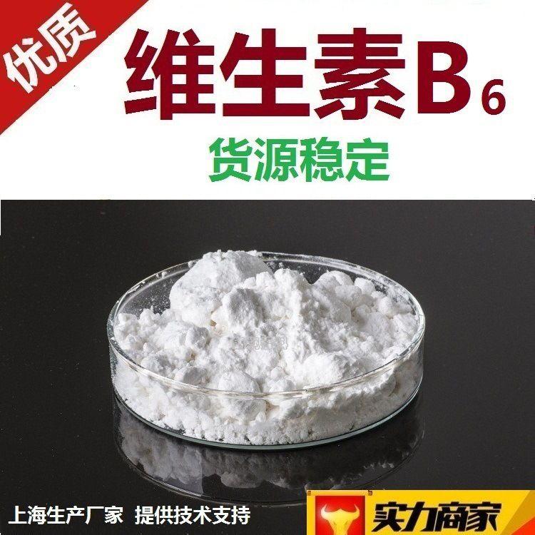 维生素B6  VB6维生素 B2 B12