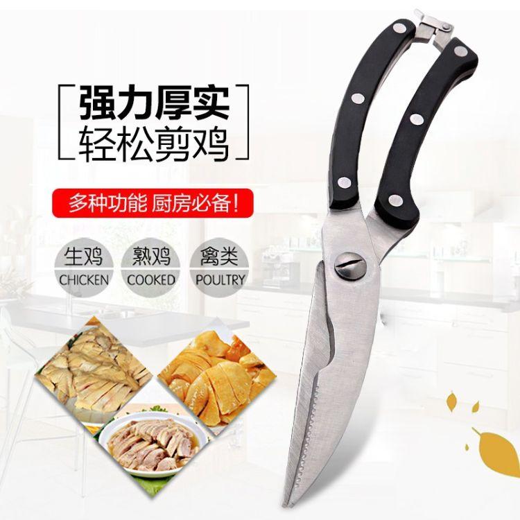 强力鸡骨剪多功能不锈钢厨房剪刀鱼肉鱼骨剪刀家用食物大剪刀