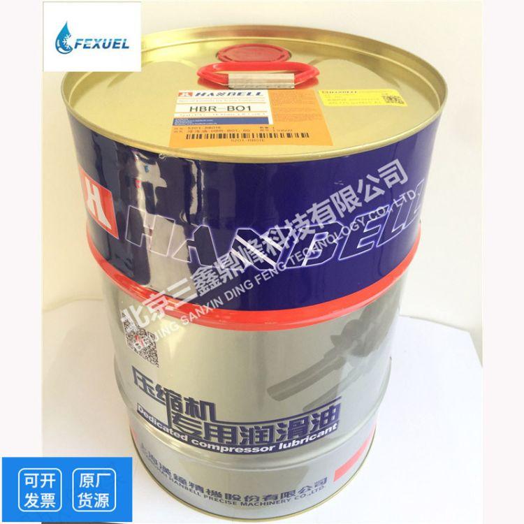 汉钟HBR-B01冷冻油 沸雪FX-320冷冻油可完美替代汉钟B01