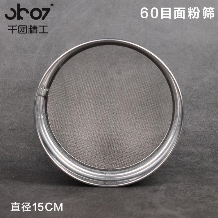 筛子 304优质加厚不锈钢面粉筛60目烘焙工具 厨房小工具米粉筛