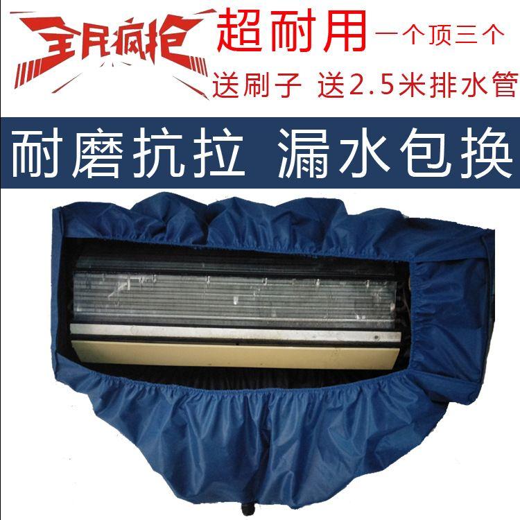 空调清洗罩 清洗空调罩 空调内机清洗罩 空调防水罩 空调罩挂机