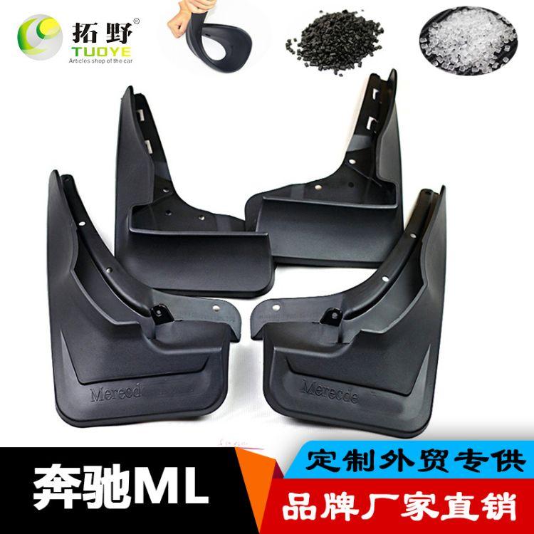 新款奔驰ML挡泥板 奔驰ML350 450挡泥带踏板汽车挡泥皮配件