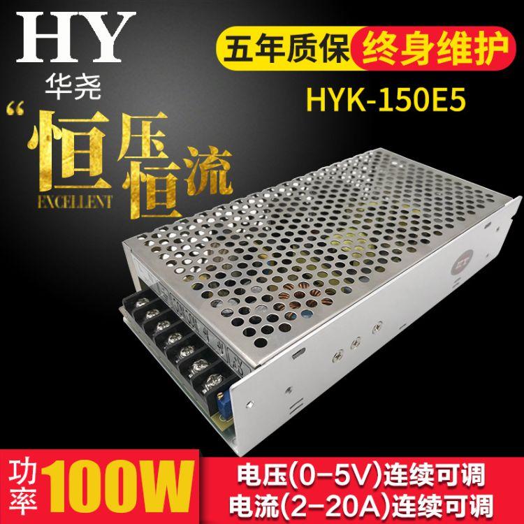 5v20a开关电源 HY100WLED调光电源 监控摄像头电压可调电源