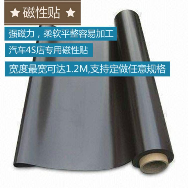 供应1.2m款0.5mm厚磁贴软磁片橡胶软磁铁片磁性写真车贴磁板