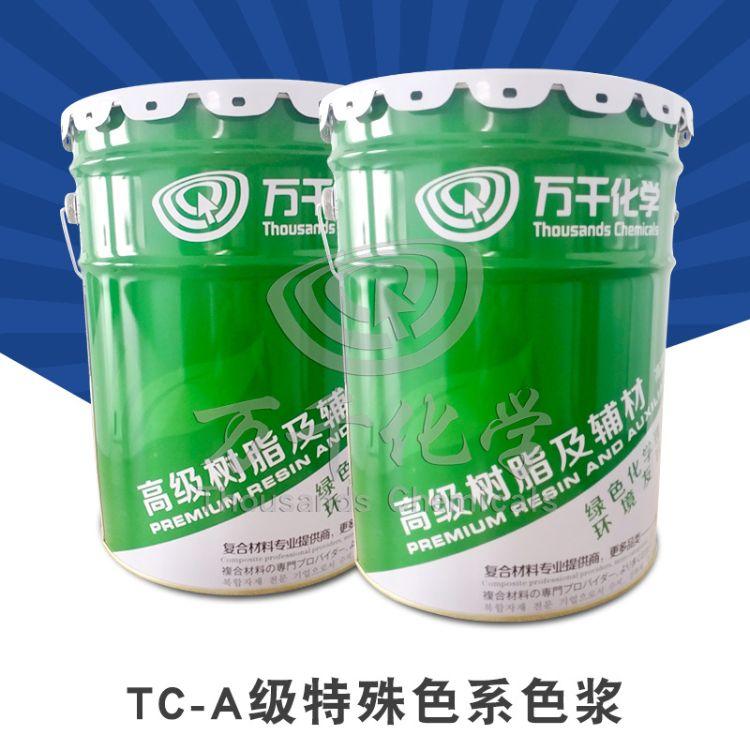 【万千】TC-A级特殊色系色浆不饱和树脂环氧树脂酚醛树脂色浆