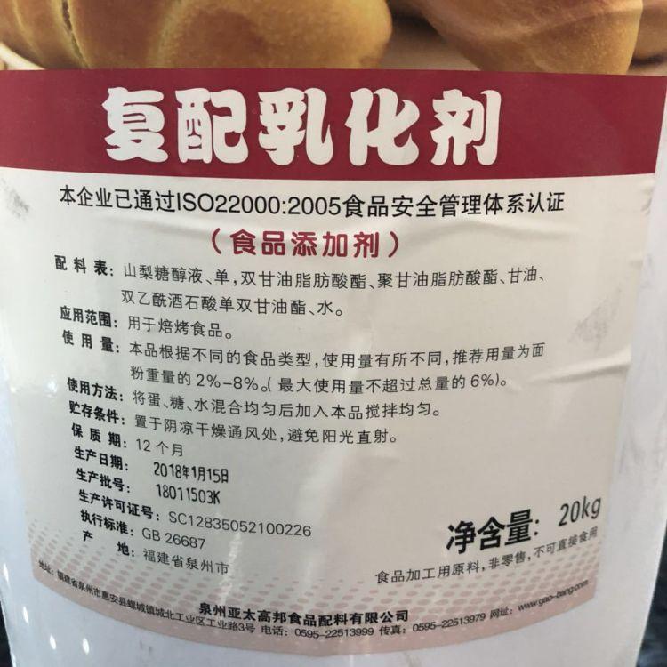 力邦食品级 面包专用保湿柔软膏 复配乳化剂