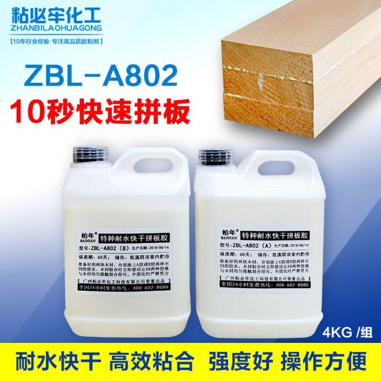 厂家直销A802耐水快干拼板胶木工白乳胶乳液高强度防水粘木王