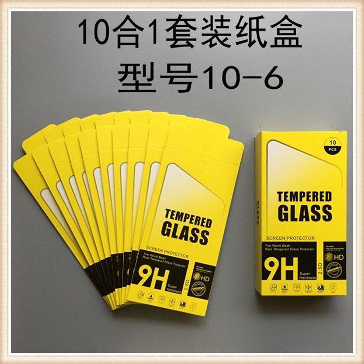 批发 手机钢化膜包装 苹果华为手机玻璃膜十合一包装盒 中性通用