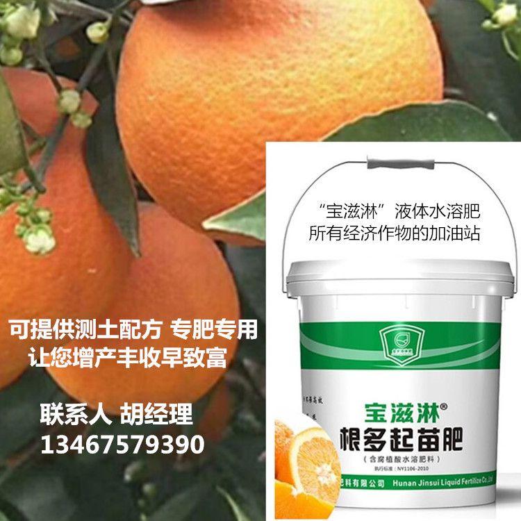 腐植酸水溶肥 柑橘专用根多起苗肥 滴灌用全水溶性液体肥 5公斤装