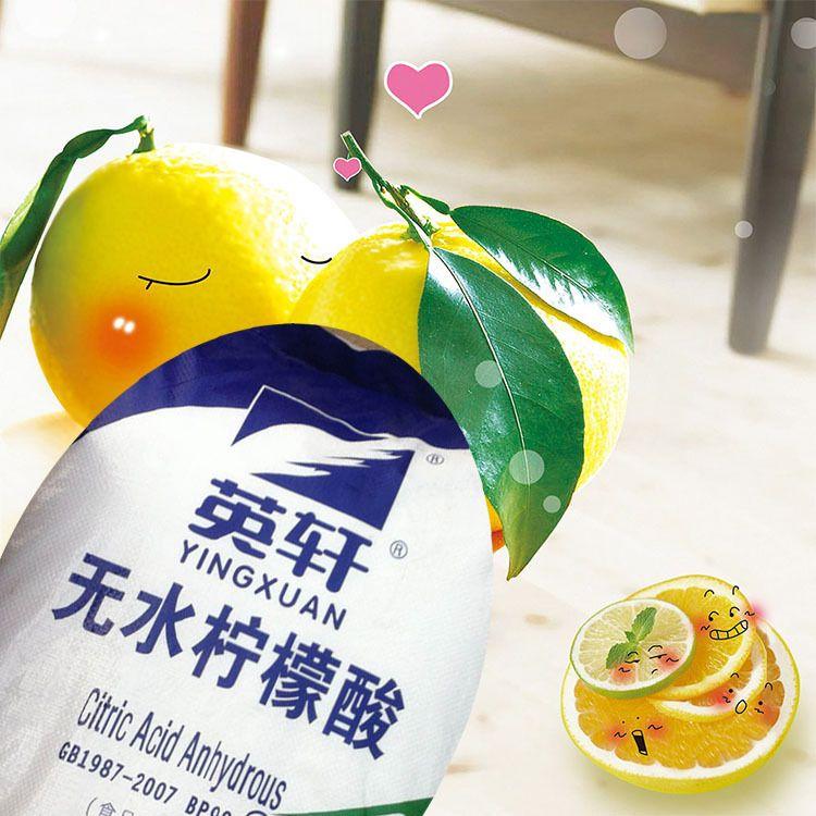 厂家供应 食品级 无水柠檬酸 一水柠檬酸 酸度调味剂  极速发货
