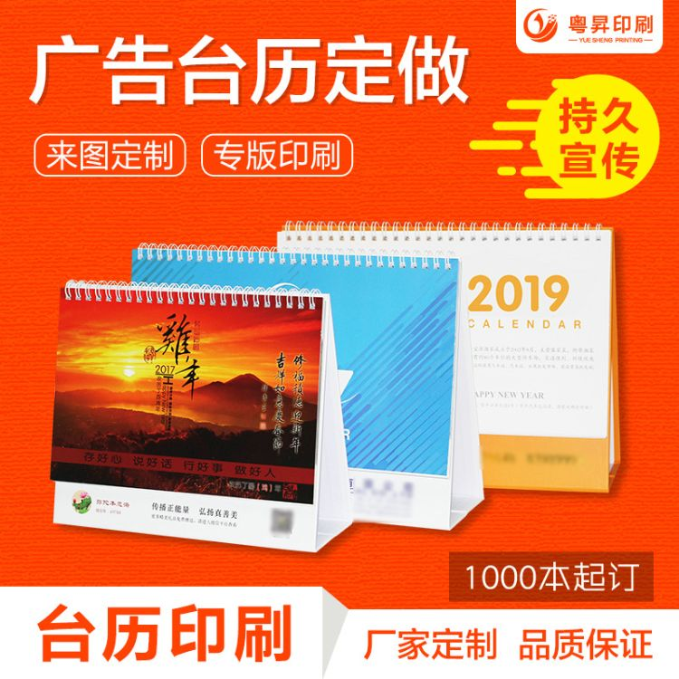 广州企业台历定制 专版台历印刷 广告台历定做 2019公司台历定做