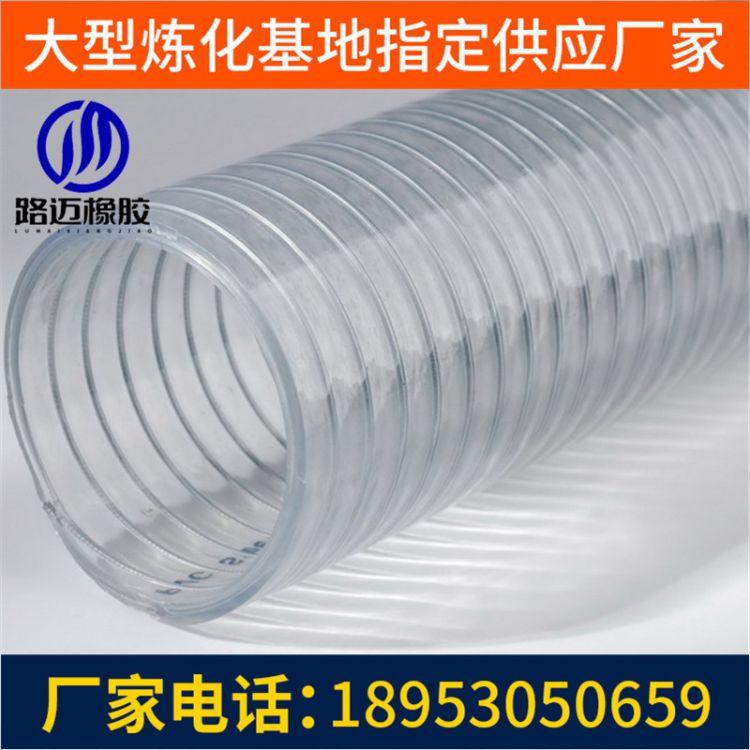 透明pvc软管耐油螺旋钢丝透明钢丝管 石化企业用透明pvc软管