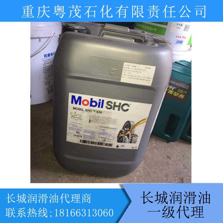美孚SHC630 PAIL润滑油美孚 齿轮油 美孚润滑油 壳牌润滑油