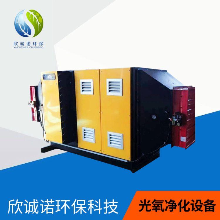 环保设备废气处理设备 uv光解废气处理设备 光氧催化废气处理设备