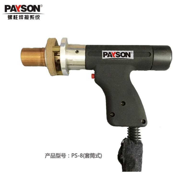螺钉焊枪 拉弧事焊枪PS-8拉弧螺钉焊机配件 拉弧式螺钉焊机配件