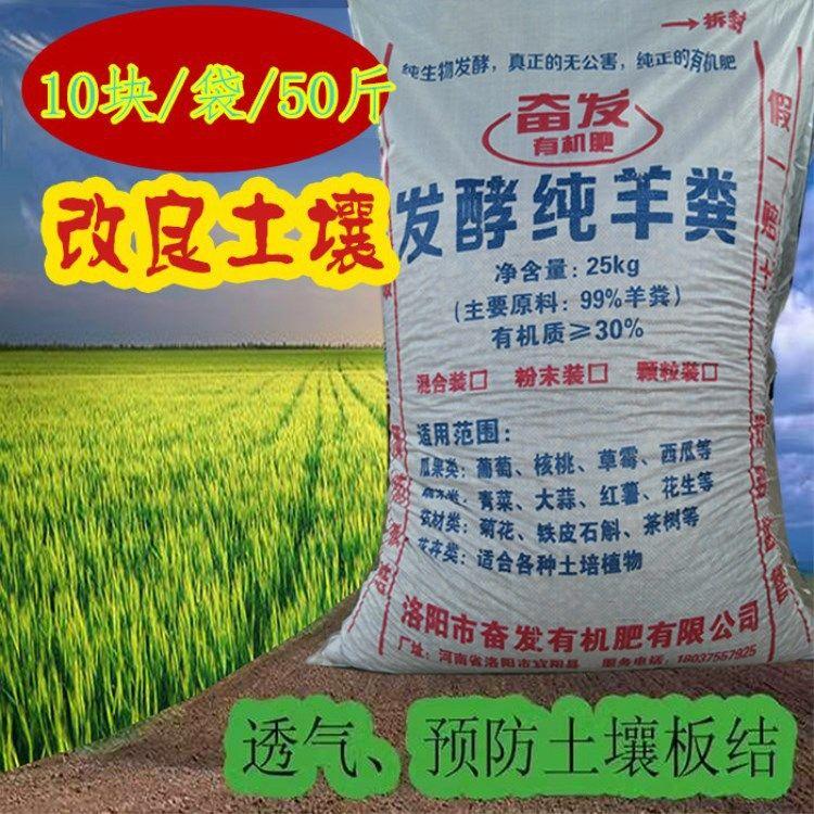 河南纯羊粪发酵有机肥批发果树花卉绿化花肥料生物有机肥料 厂家
