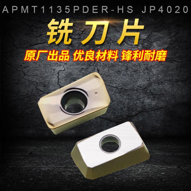 批发供应机用刀片日立铣刀片APMT1135PDER-HS JP4020 R0.8铣刀片