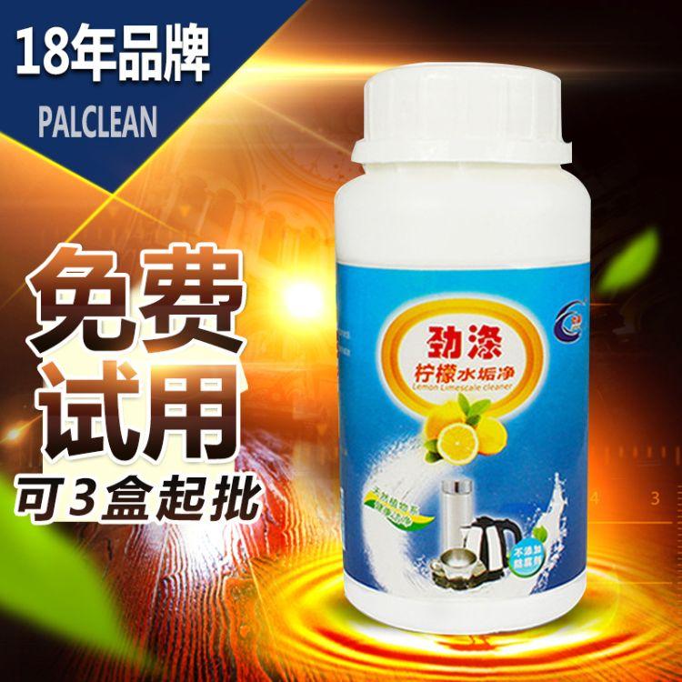 水垢清除剂食品级清洗剂水垢净去水垢清洁剂热水器柠檬酸除垢剂