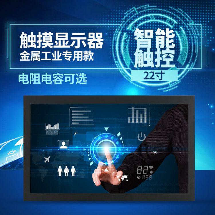 22寸金属款工业级触摸显示器电阻电容可选触控精准单点多点触控