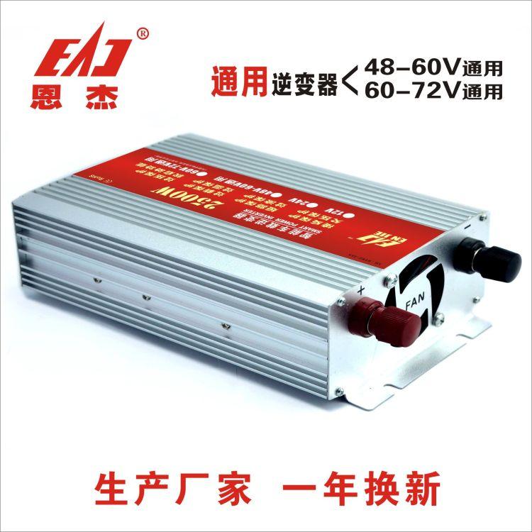 太阳能逆变器2500W电动车载逆变器48V60V通用逆变器72V汽车转换器