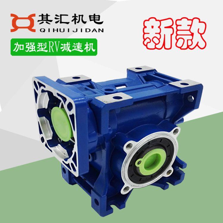 厂家直销涡轮蜗杆减速机 nmrv030蜗轮蜗杆减速机 强珠减速机电机