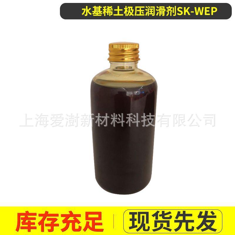 水基稀土极压润滑剂SK-WEP 环保多功能新型水基极压润滑剂