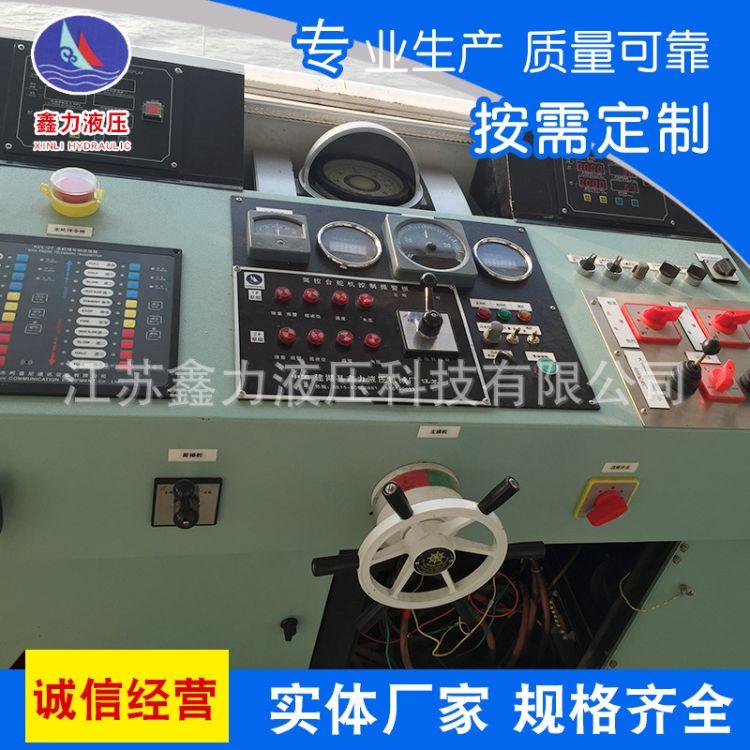 液压舵机 厂家专业直销0.5T~5T各种规格 液压系统