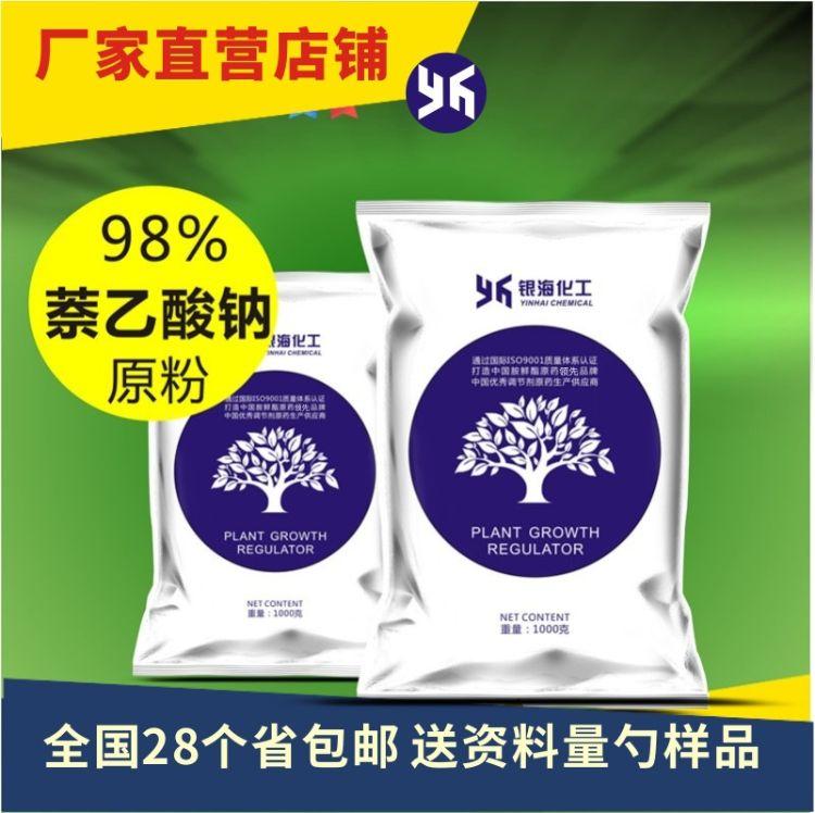 萘乙酸钠 100克 生根剂 扦插剂 萘乙酸 萘乙酸钠 98%α-萘乙酸钠