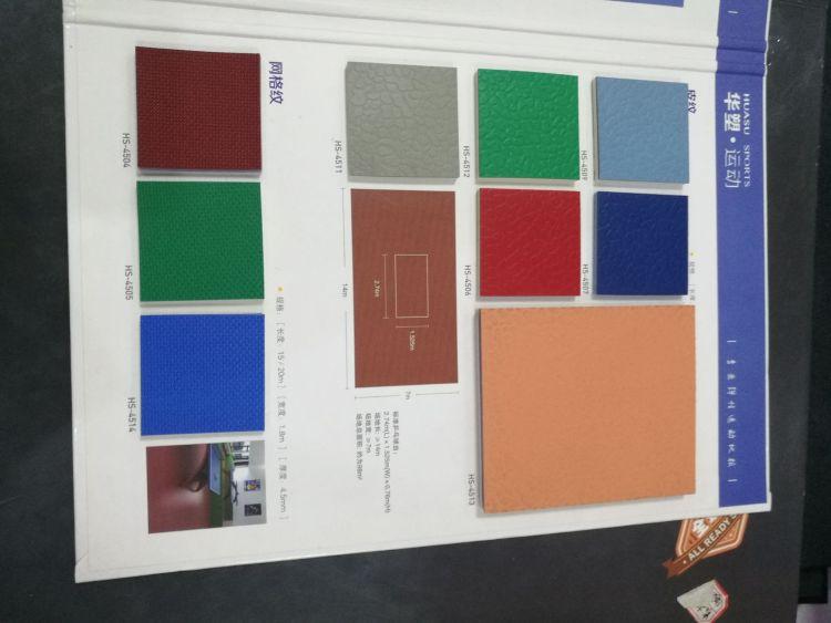 杭州供应华塑PVC运动塑胶地板3.00mm-8.00厚羽毛球场篮球场网球场