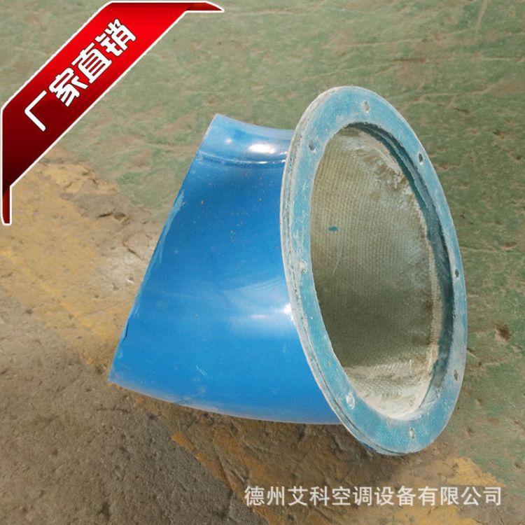 厂家直销玻璃钢弯头45度轴流风机防雨弯头防虫网法兰弯头定制