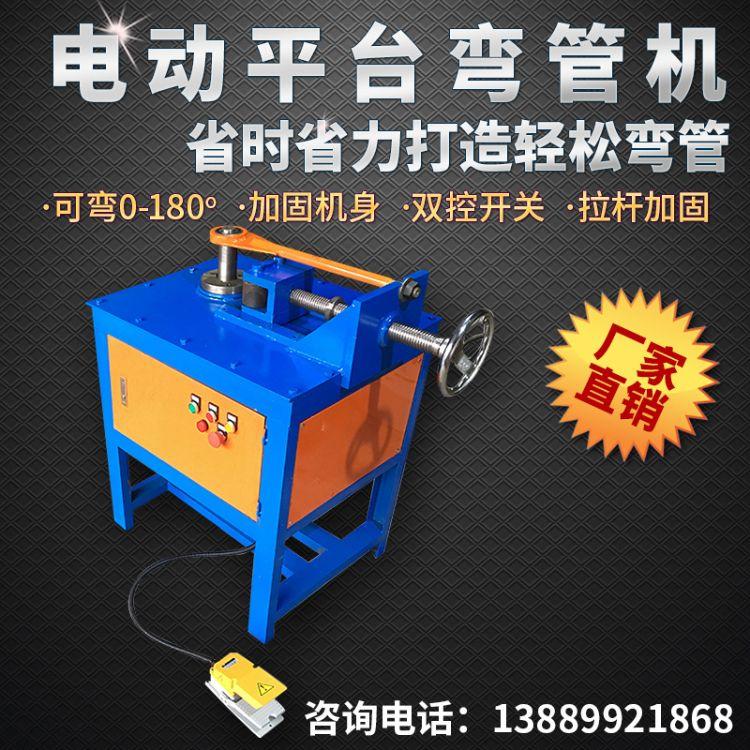 电动弯管机多功能弯管器不锈钢弯机折弯机模具不锈钢弯管器压弯机