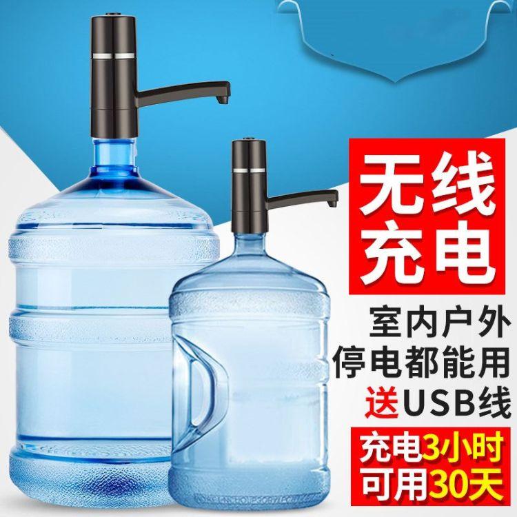 无线桶装水抽水器电动纯净水桶矿泉水饮水机水龙头压水自动上水器