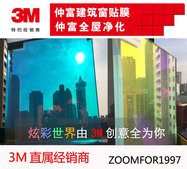 3M 炫彩膜 Blaze (青蓝)- 装饰膜 七彩膜-不带胶 正品保障