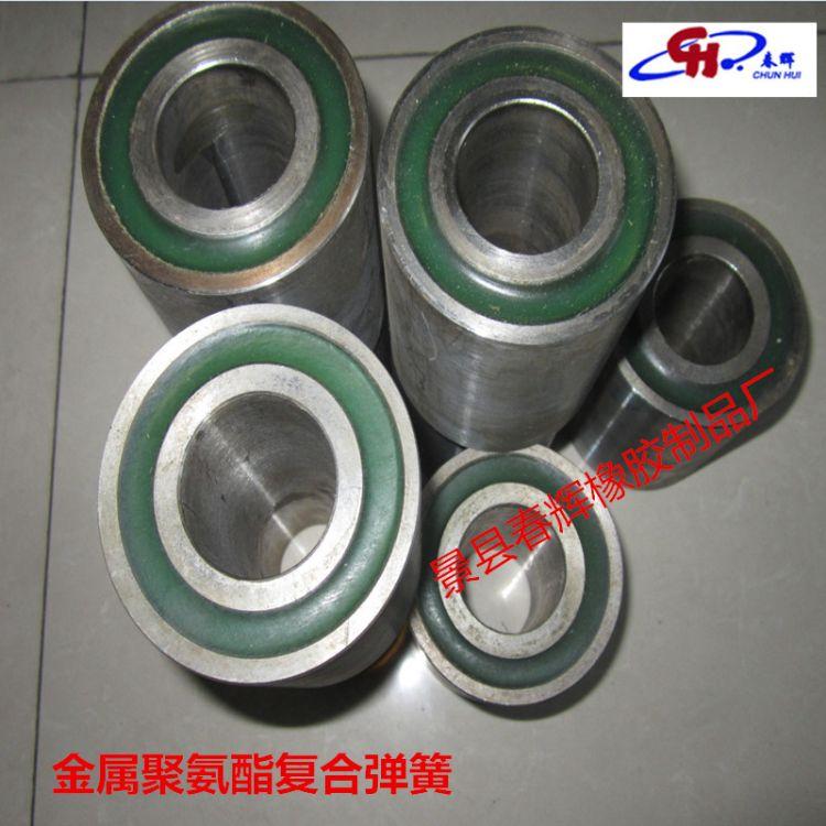厂家直销 聚氨酯复合弹簧 优力胶铠装弹簧 橡胶复合弹簧