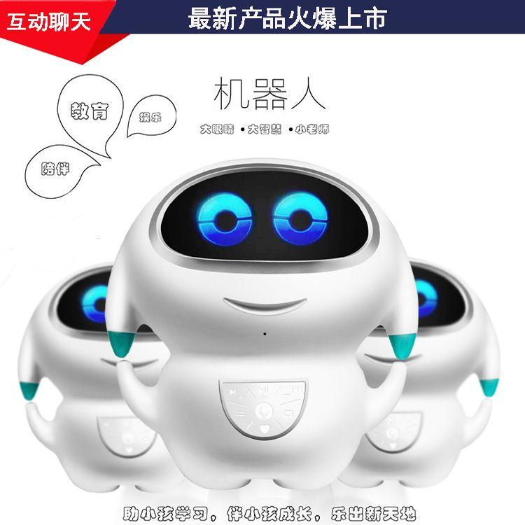 厂家直销私模新款WIFI智能陪伴机器人早教机器人儿童机器人