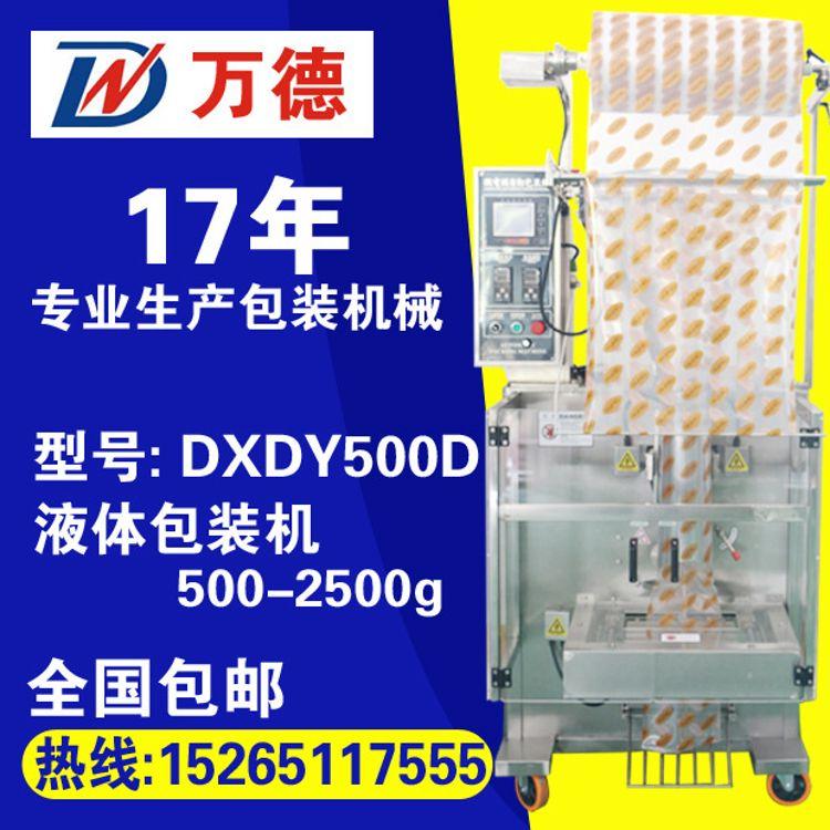 粉末状粉末包装机 地瓜淀粉 红薯淀粉玉米淀粉50--500克粉末包装