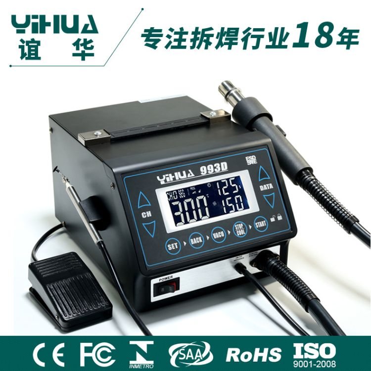 厂家直销谊华YIHUA-993D脚踏板焊台 触摸屏焊台 可编程焊台