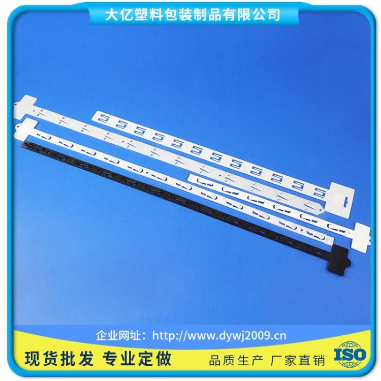 超市PP挂条 PVC塑料挂条 塑料展示挂条 生产厂家