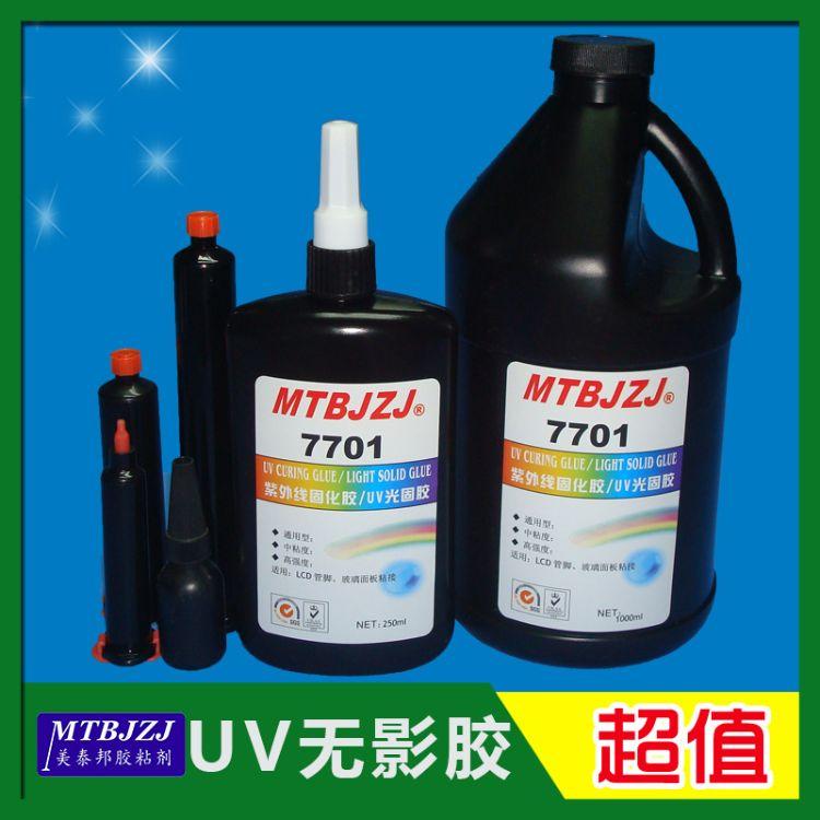 面板粘接胶水 UV无影透明胶 1分快速固化胶水 7701粘接胶水 UV胶