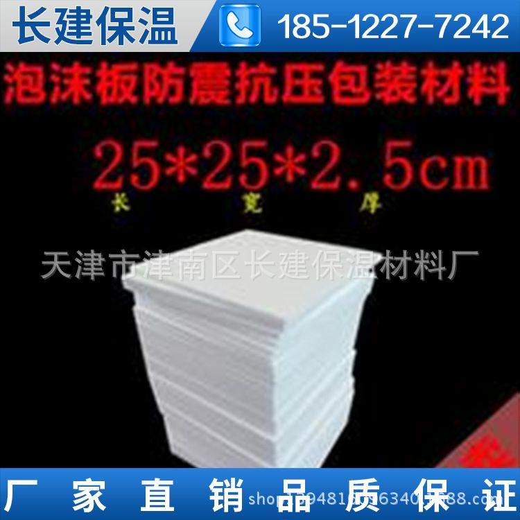 天津 泡沫板  聚苯乙烯泡沫板 白色泡沫板 防震抗压 保温隔热