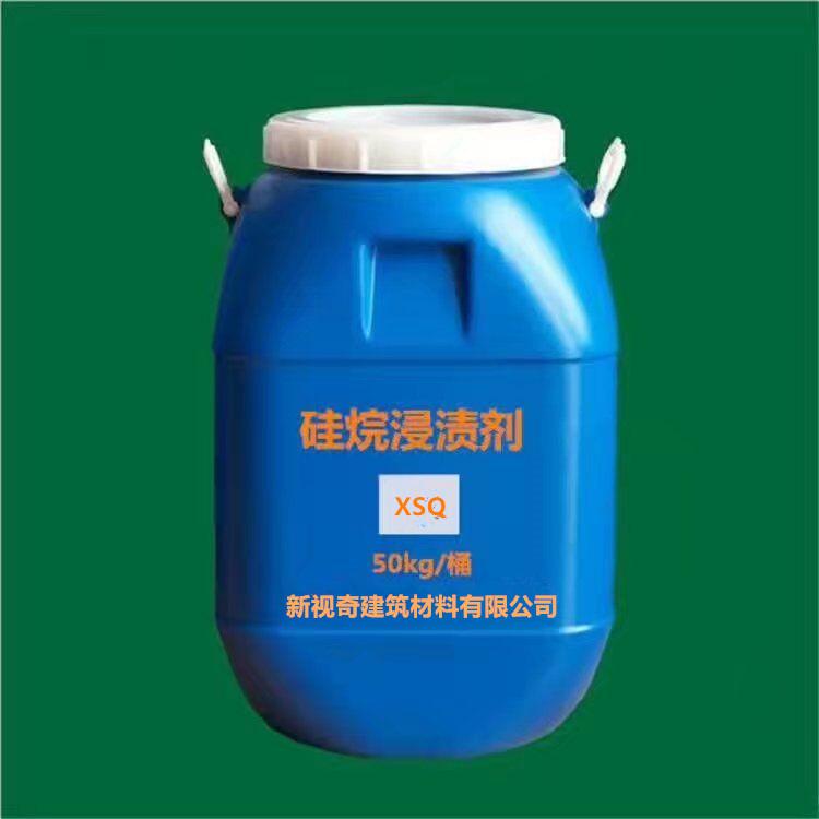 现货直销硅烷浸渍剂 硅烷浸渍液 超强渗透 耐紫外线  正品保证