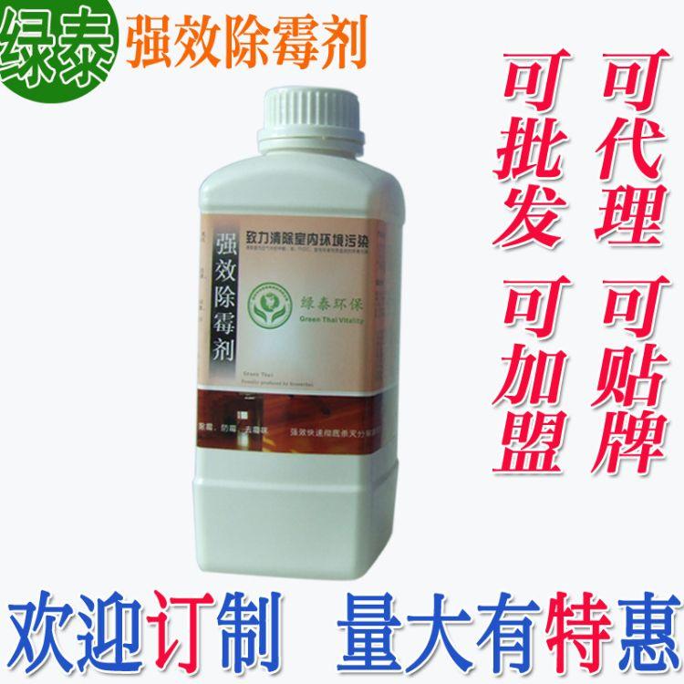 绿泰强效除霉剂去霉液防霉液白色墙面墙壁瓷砖木材除霉斑霉点
