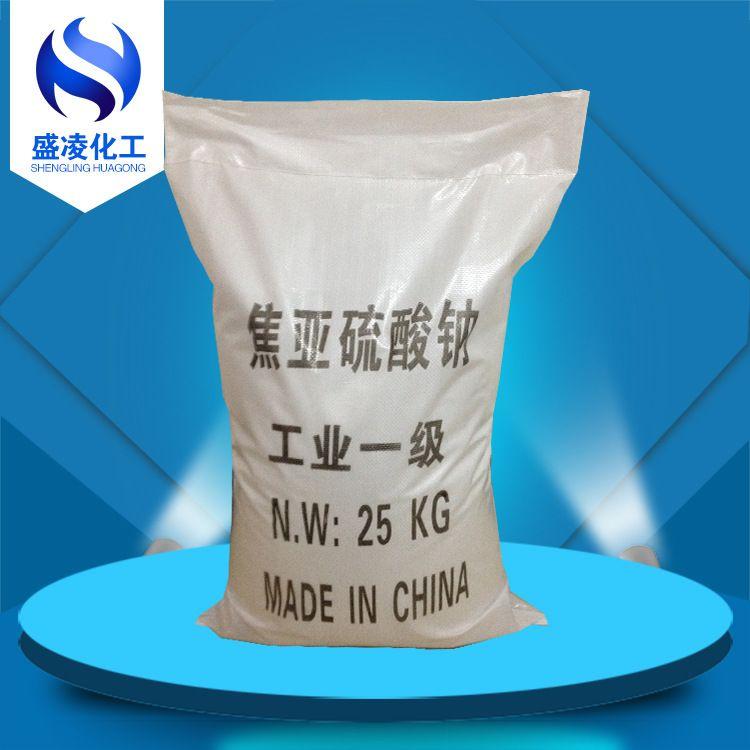 【焦亚硫酸钠】供应高含量水处理焦亚硫酸钠国标工业级焦亚硫酸钠