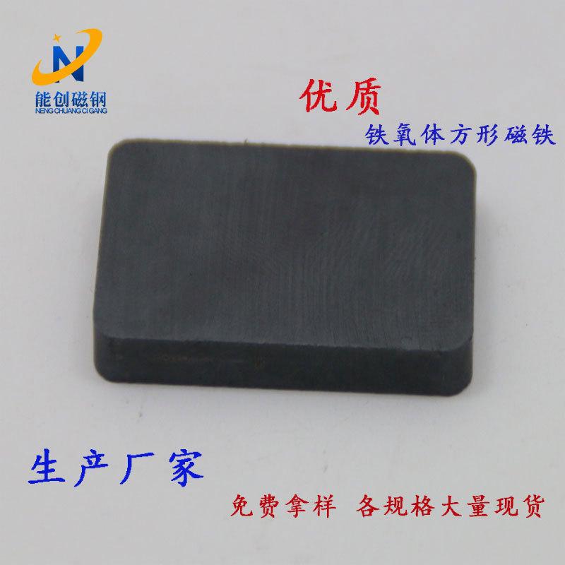 厂家现货供应铁氧体永磁铁 异性黑磁 黑磁方块