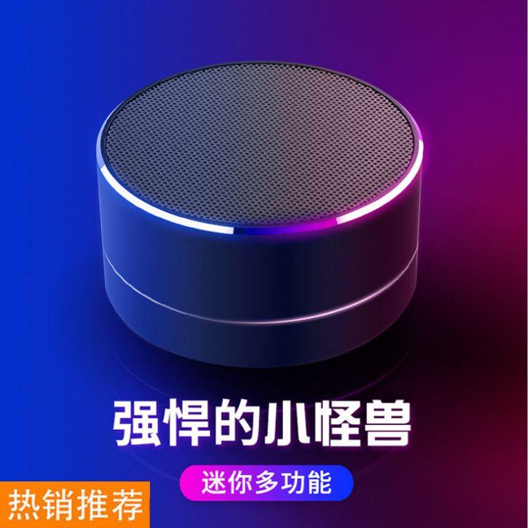 批发A10炫光无线音箱便携铝合金蓝牙音箱手机迷你小音箱插卡音箱
