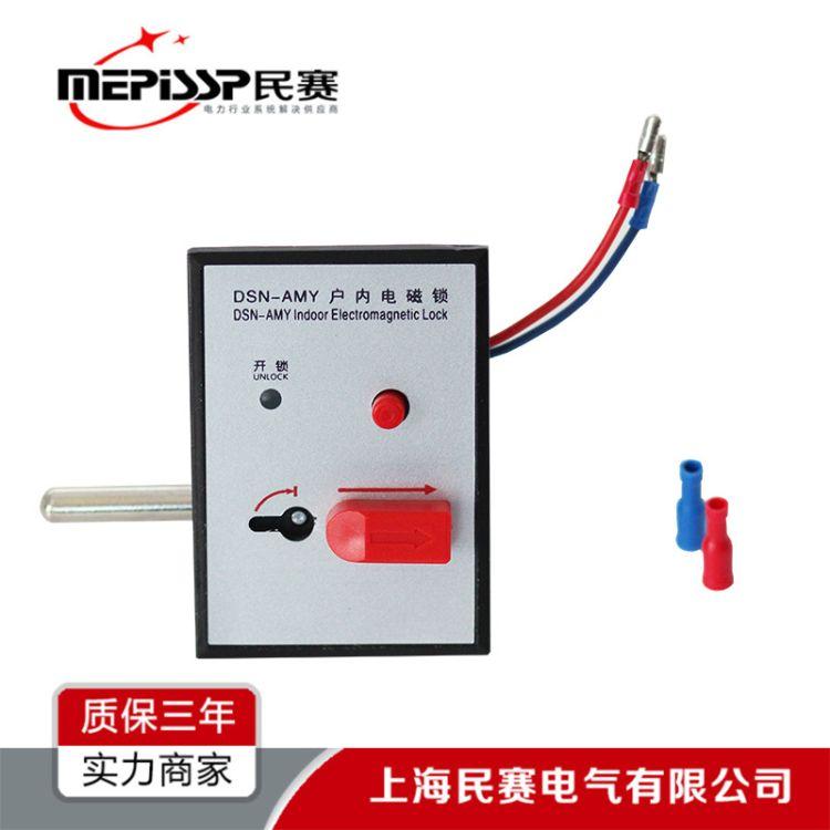 民赛厂家直销高压电磁锁 DSN-BMZ DSN-BMY手柄式户内电磁锁现货