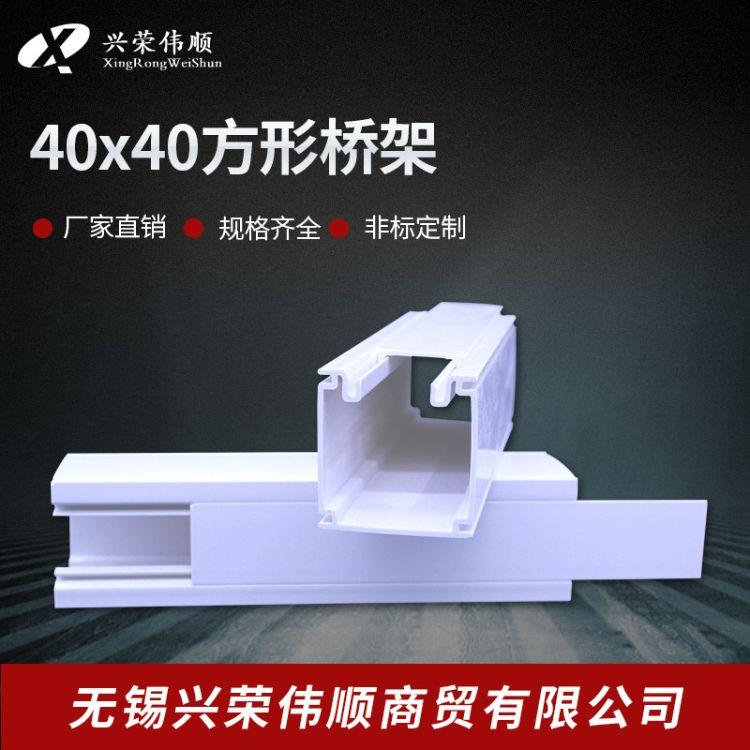pvc槽式电缆桥架合金塑料 电缆40x40方形桥架
