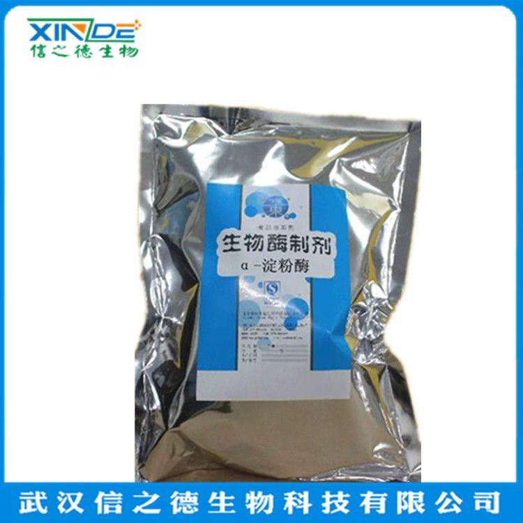 【武汉信之德】 现货供应 食品级 耐高温 α-淀粉酶 酶制剂