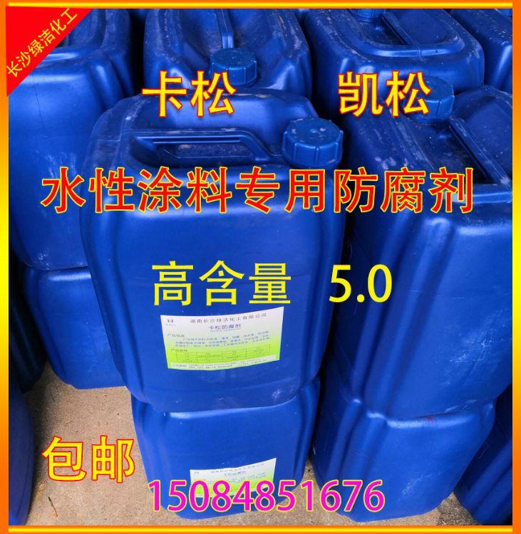 特卖卡松(凯松)杀菌防腐剂  高效杀菌防霉水性涂料防腐剂加工定制