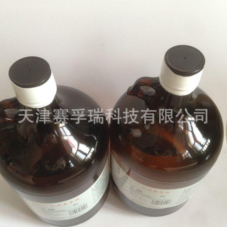 供应高纯色谱溶剂 无吡啶卡氏试剂 光谱纯试剂